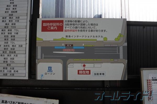 梅田プラザモータープール