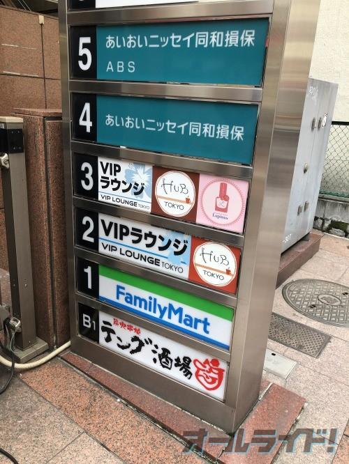 東京VIPラウンジ