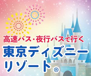 旅費ガイド 東京ディズニーリゾート特集