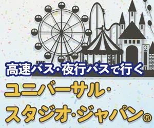 旅費ガイド ユニバーサルスタジオジャパン特集