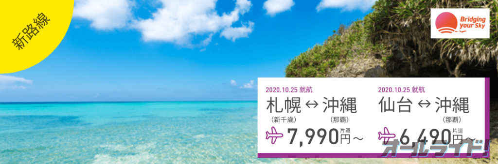 ピーチ 仙台ー沖縄線