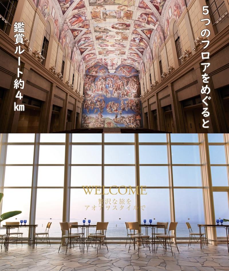 大塚国際美術館・アオアヲ ナルト リゾート