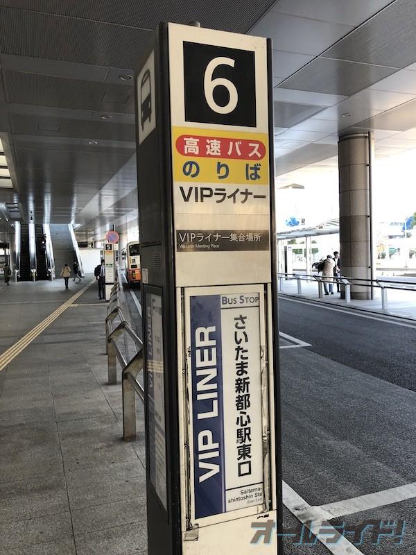 さいたま新都心駅東口