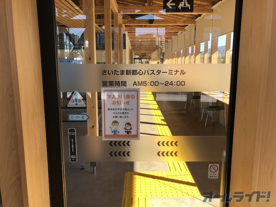 さいたま新都心バスターミナル