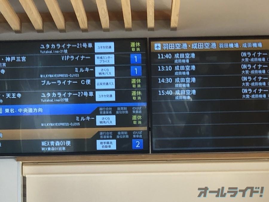 さいたま新都心バスターミナル電光掲示板