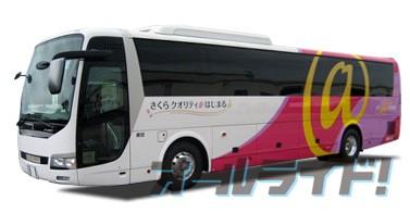 さくら観光バス