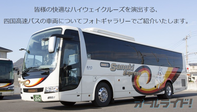 四国高速バス