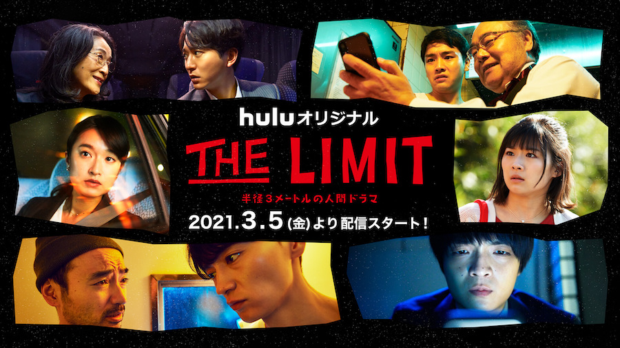 hulu THE LIMIT