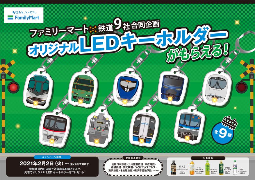 ファミリーマート×鉄道会社9社合同企画