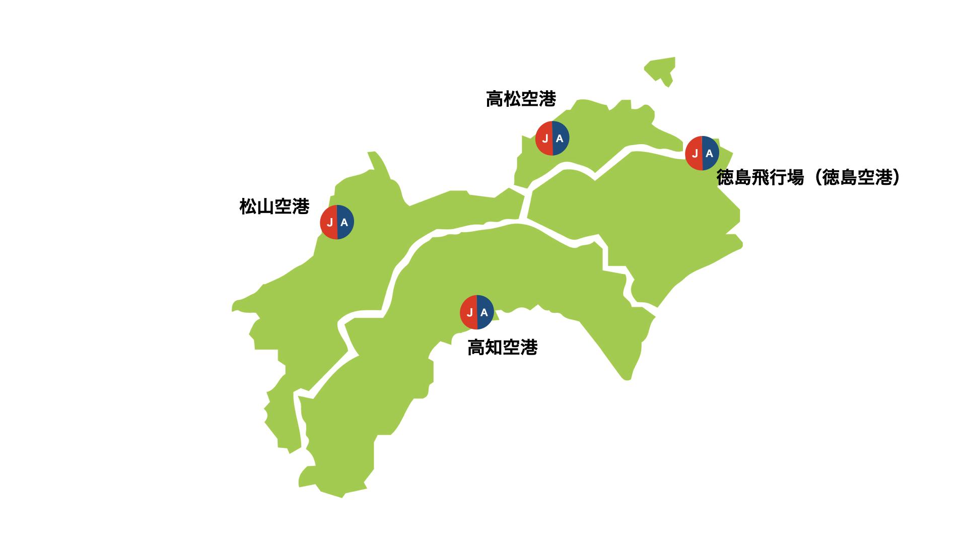 四国地方空港