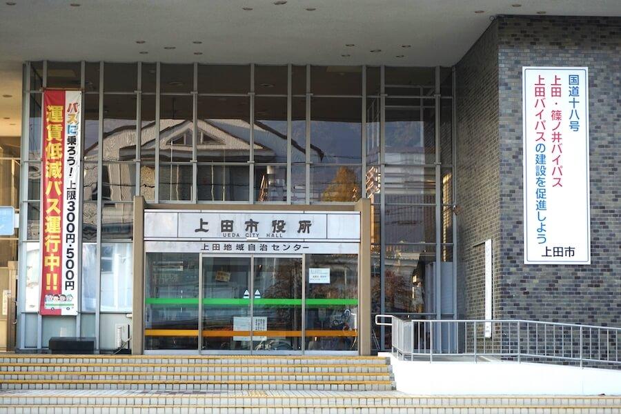 上田市役所