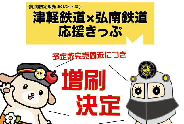 津軽鉄道×弘南鉄道