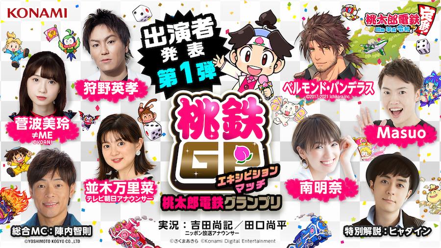 ■桃鉄GP(桃太郎電鉄グランプリ)エキシビションマッチ