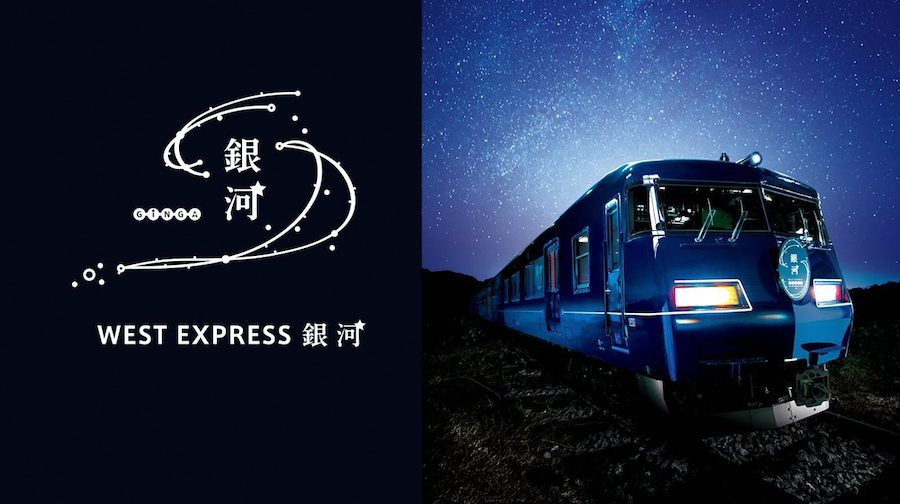 express銀河