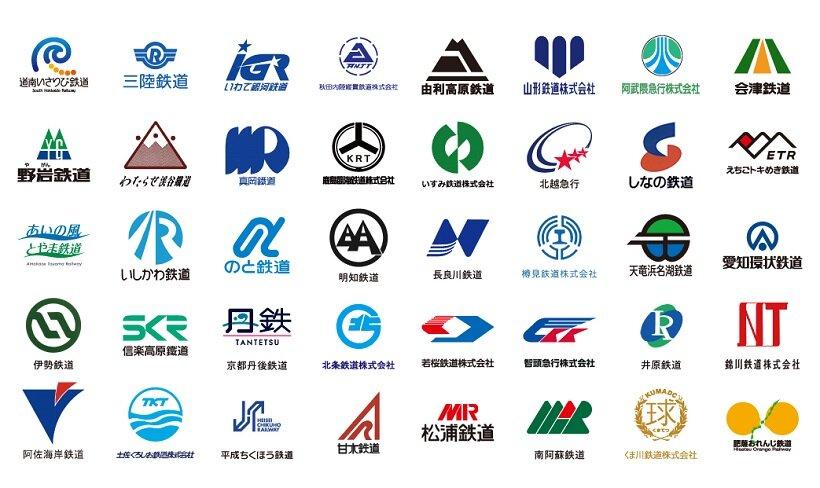 参加鉄道会社40社のロゴマーク