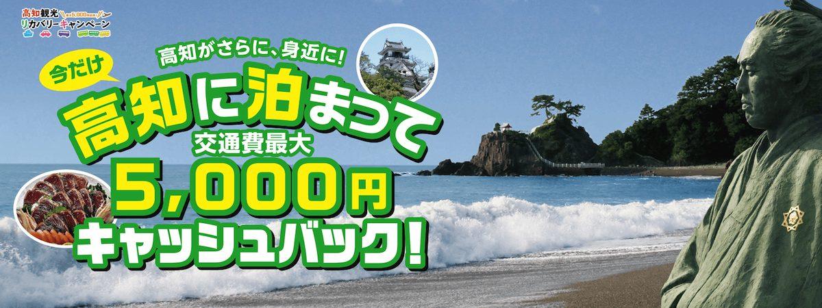 出典:高知観光リカバリーキャンペーン事務局