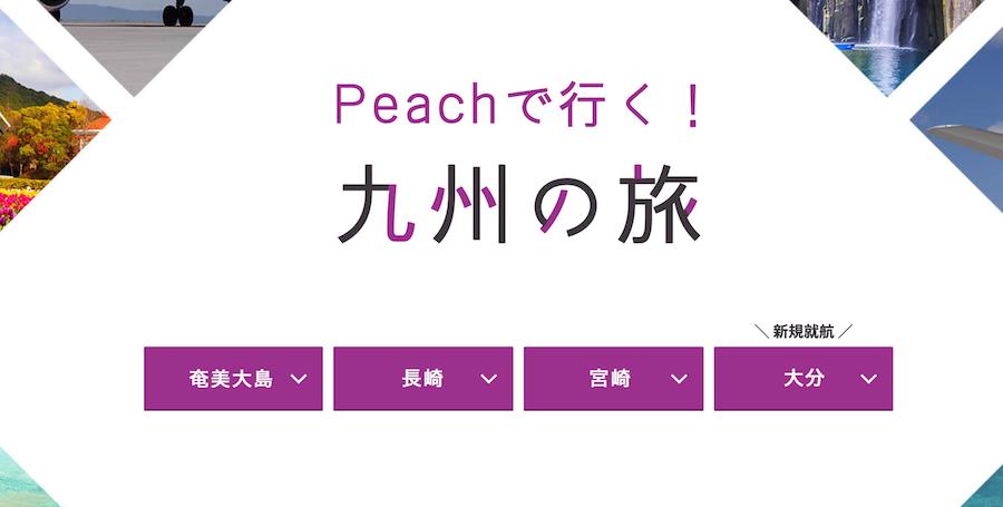 peachで行く九州の旅