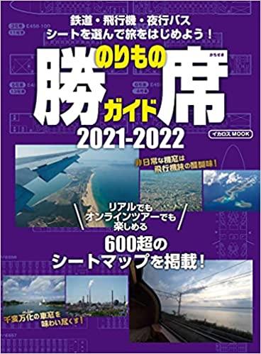 のりもの勝席ガイド 2021-2022