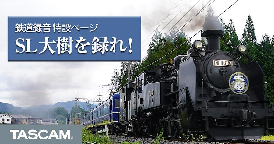 鉄道録音特設サイト「SL大樹を録れ!」   TASCAM (日本)