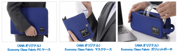 ANAオリジナル Economy Class Fabric」