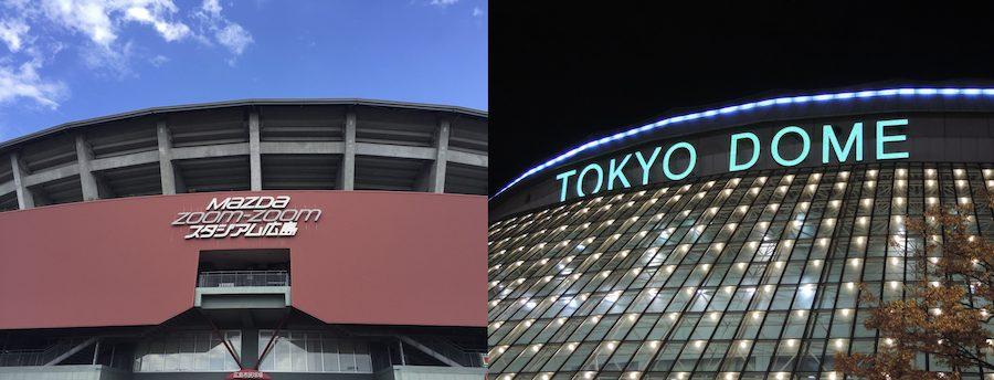 広島から東京