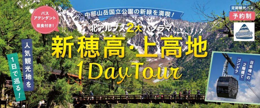 「北アルプス2大パノラマ 新穂高・上高地1Day Tour」