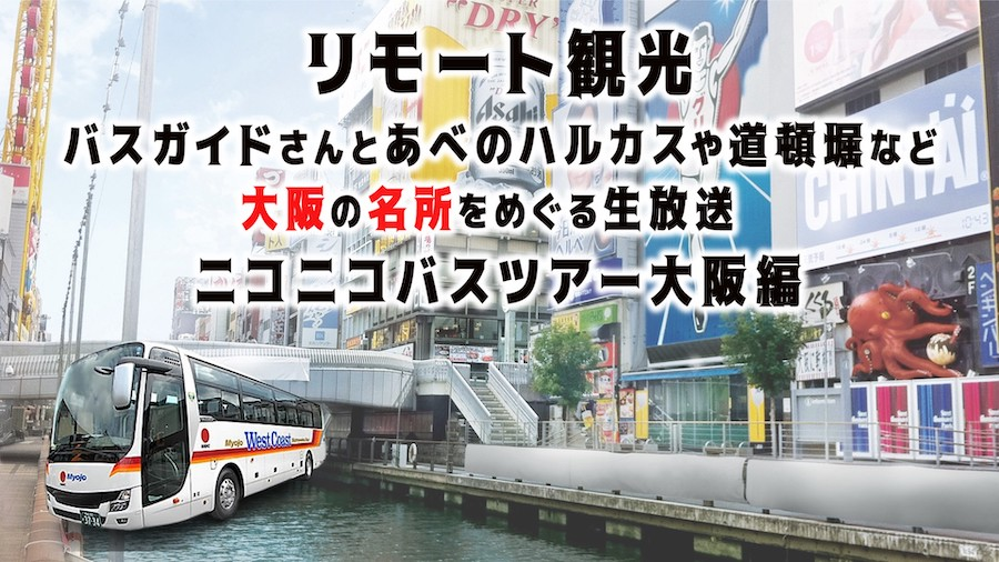あべのハルカスや道頓堀など大阪の名所をめぐる生放送