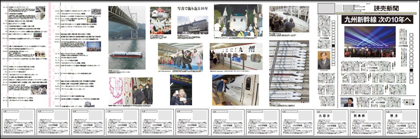 、九州新幹線全線開業10周年