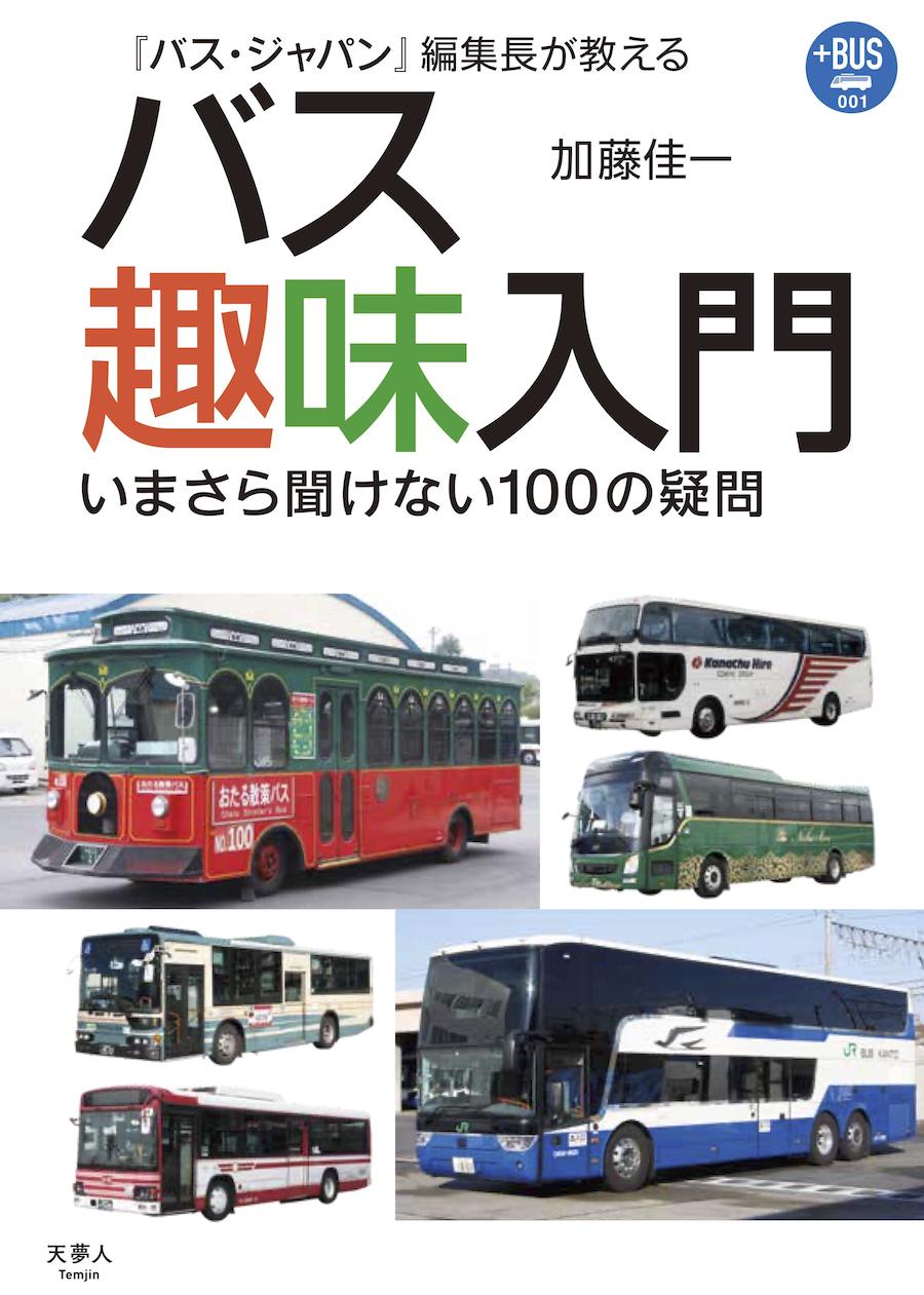 バス趣味入門
