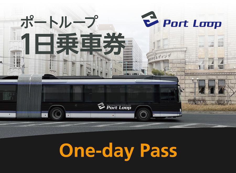「 Port Loop 」1日乗車券