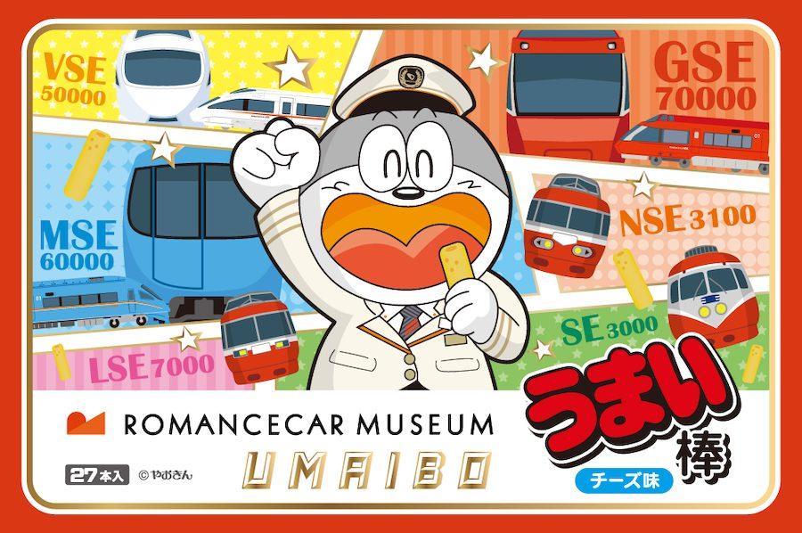 ロマンスカーミュージアムオリジナルうまい棒缶(チーズ味・27 本入)