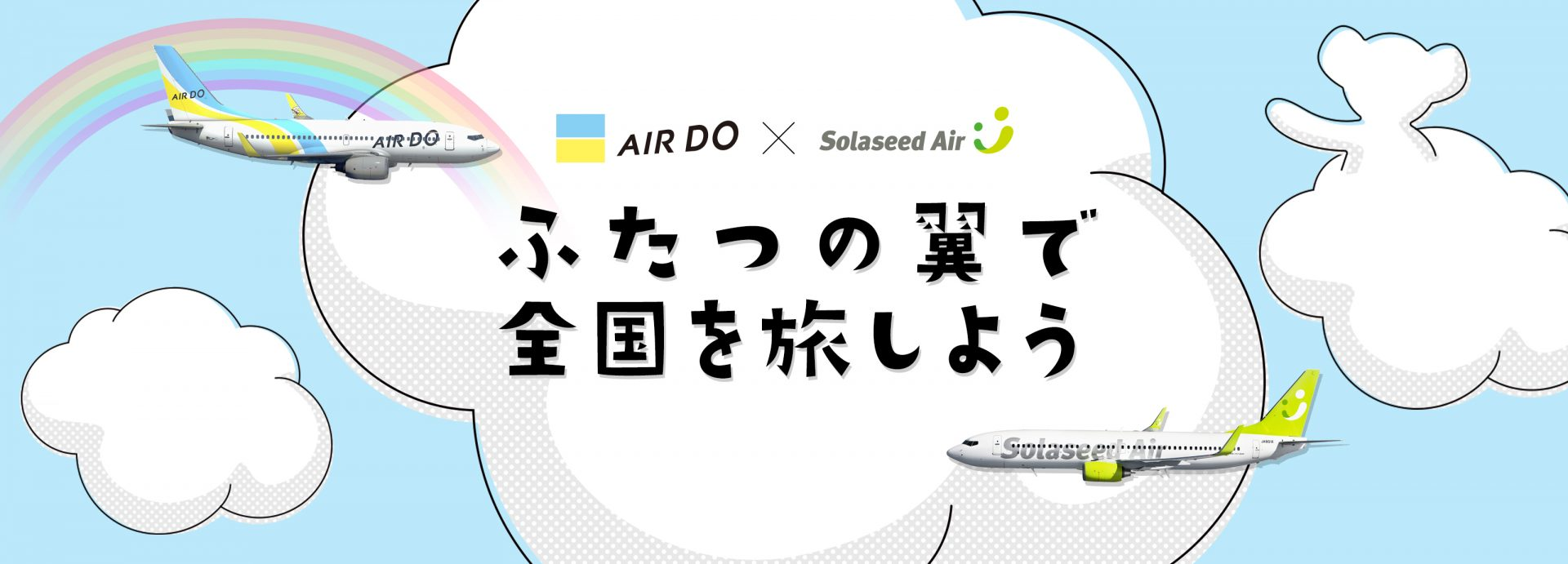 ソラシドエア・airdo