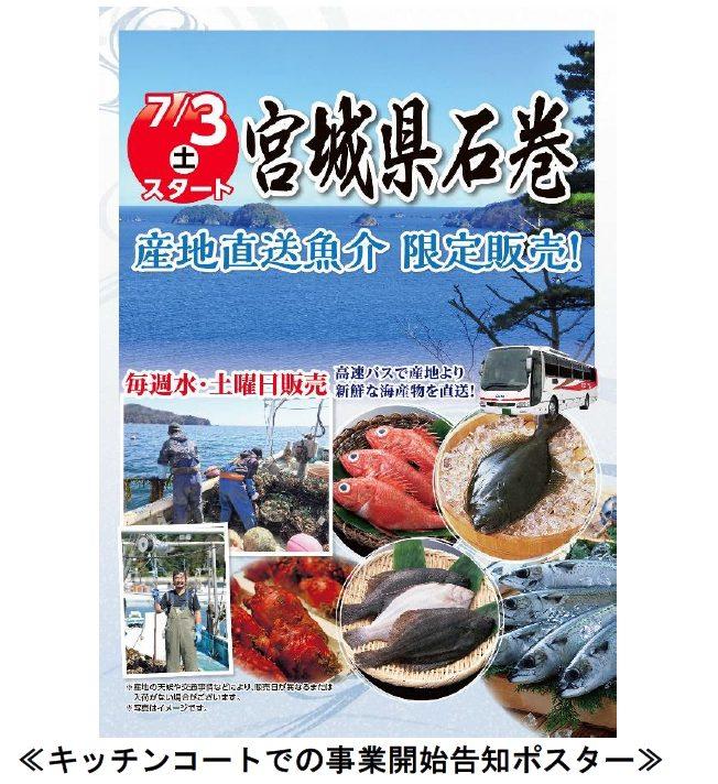 宮城県石巻市産の海産物