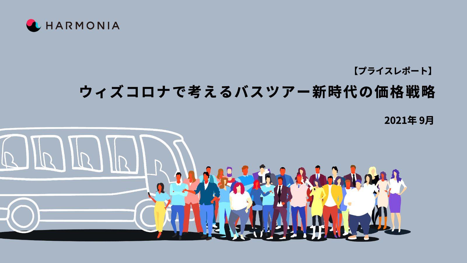 バスツアーの価格