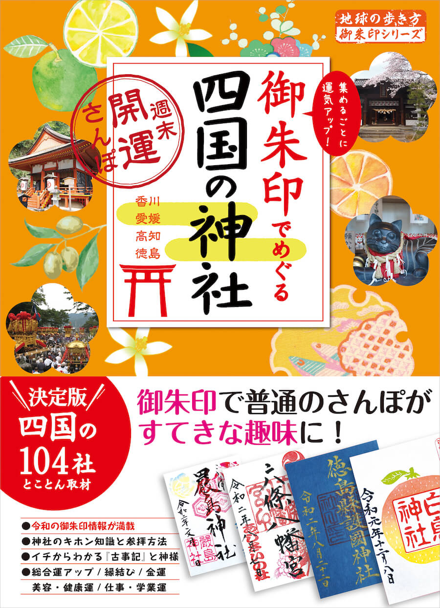 御朱印でめぐる四国の神社~週末開運さんぽ~