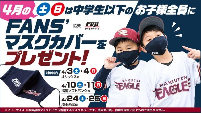 ⓒRakuten Eagles