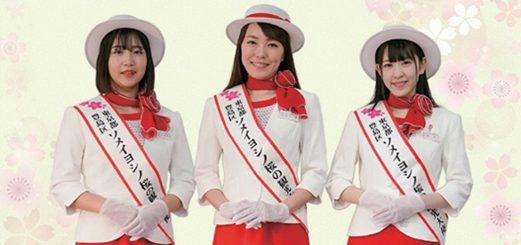 ソメイヨシノ桜の観光大使
