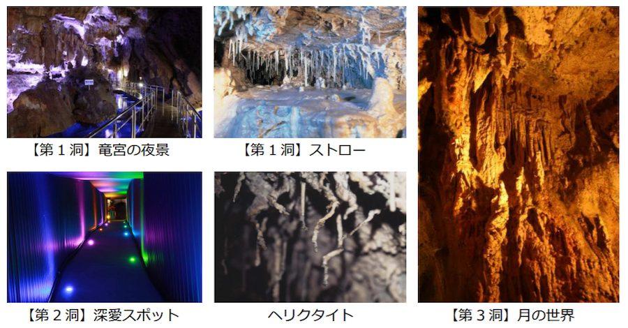 ⾶騨⼤鍾乳洞