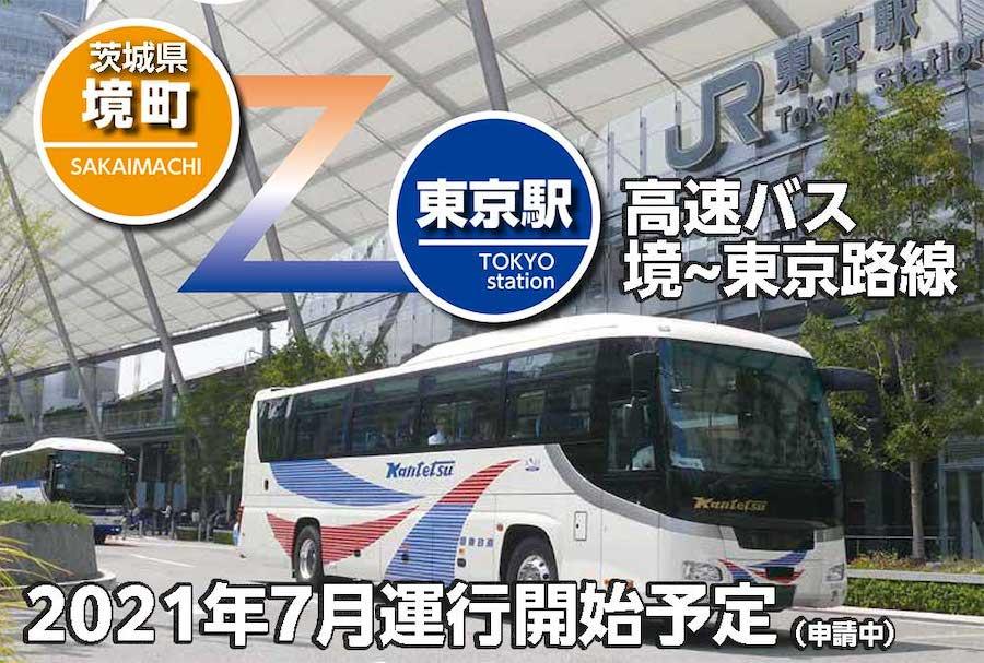 茨城県境町-東京駅間の高速バス