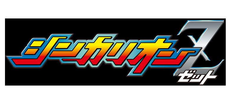 新幹線変形ロボ シンカリオンZ(ゼット)