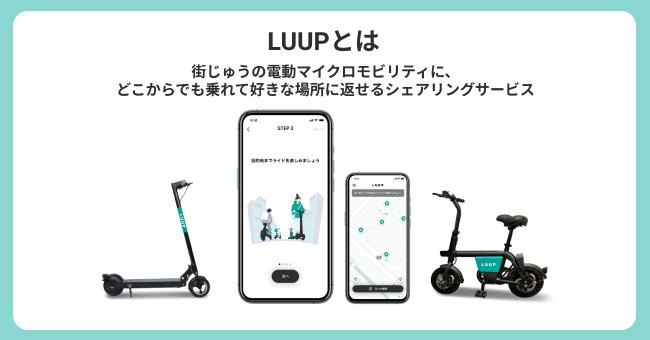 次世代電動シェアサイクルの「LUUP」