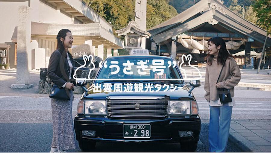 出雲周遊観光タクシー「うさぎ号」