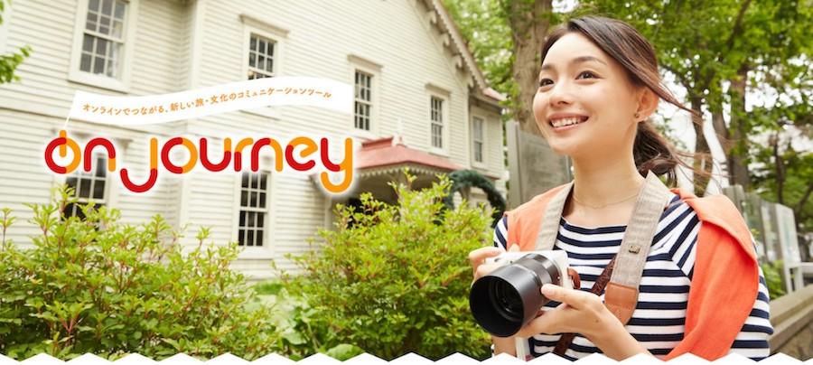 オンライン体験・観光プログラム