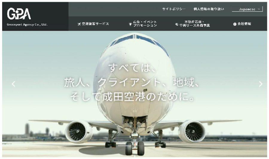 成田空港オンラインツアー