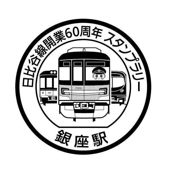 銀座駅スタンプイメージ