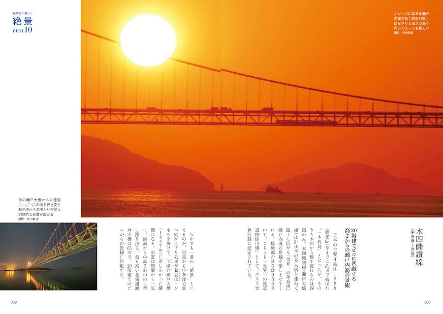 大迫力の写真とともにお届けする列車から楽しめる絶景の数々