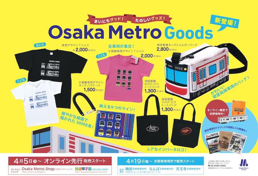 Osaka Metro新グッズ