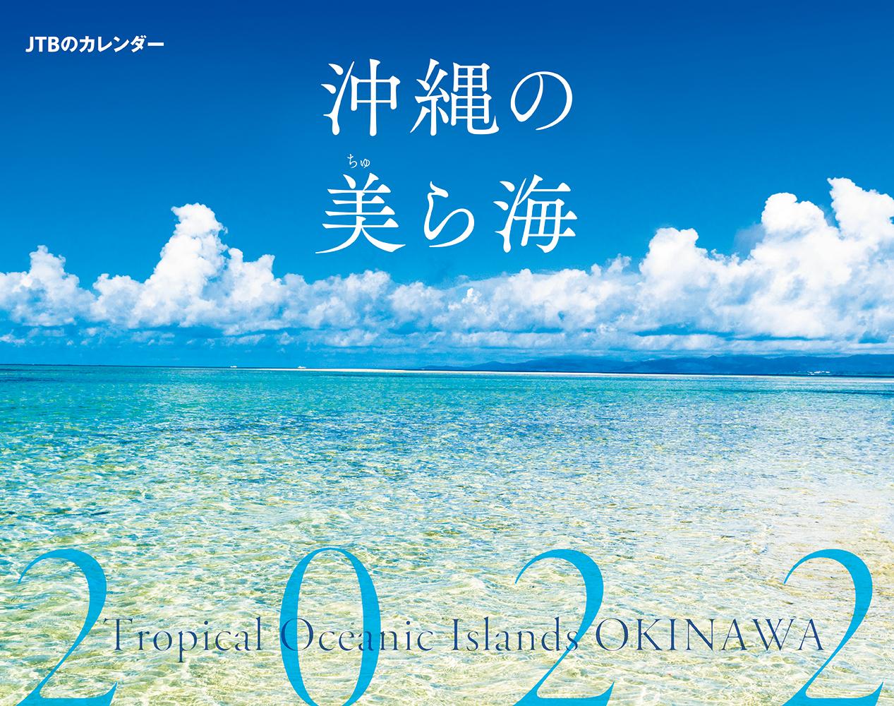 沖縄の美ら海